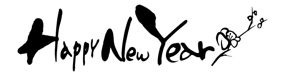 新年 (2)