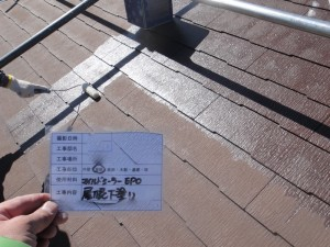 3屋根下塗り
